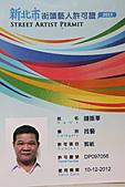 街頭藝人 鍾振華  人像剪影 執照檢定過程及作品 97 10 12 :換發 新北市 街頭藝人 證照 有效期限至2012 10 12