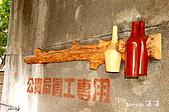 20091017華山創意文化園區:DSC_4964.JPG