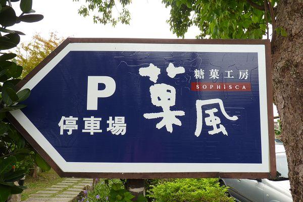 20121027_員山_菓風糖菓工房:P1420927(001).jpg