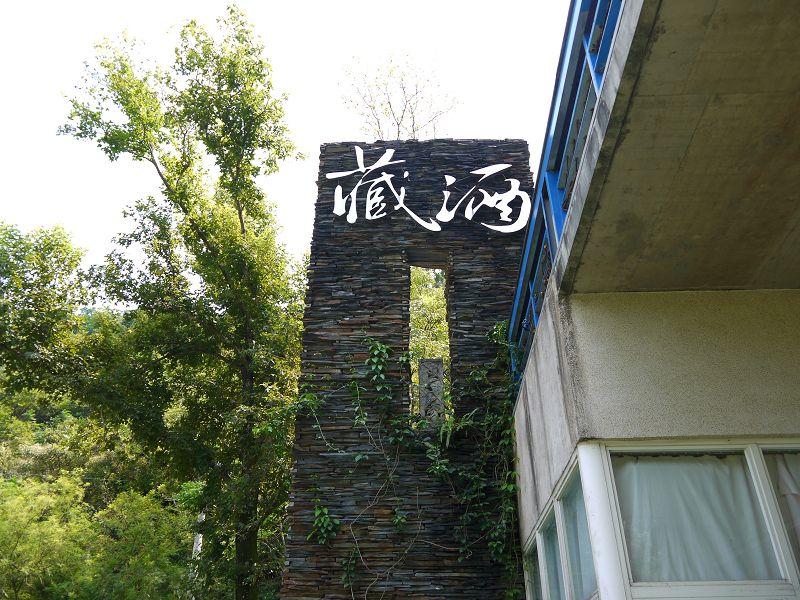 20160820_宜蘭_頭城_藏酒酒莊:20160820_132955_(001).jpg