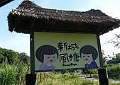 980926_新城風糖:DSCF7169(001)(001).jpg