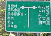 991219_尖石玉峰_美樹營地:P1020354(001).jpg
