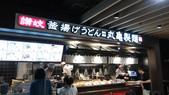 20161012_南港_南港車站環球購物中心:IMG_20161012_133302(001).jpg