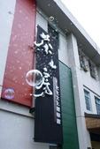 20120421_三峽_茶山房:P1280435(001).jpg
