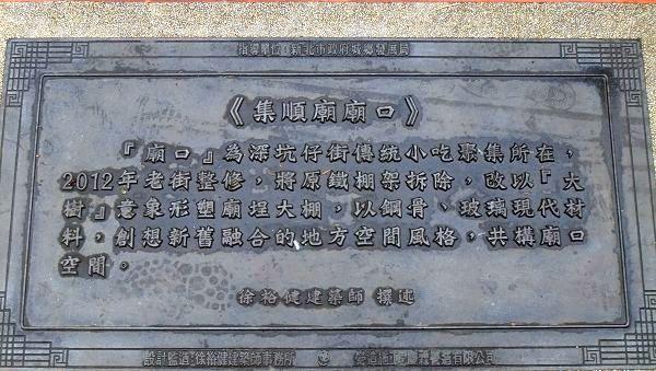 20130428_深坑_深坑老街:DSCF5759(001).jpg