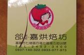 20171220_郃嘉烘焙坊_北海道雙層草莓蛋糕:P1750574(001).jpg
