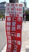 20190207_台北市_2019台北光之饗宴:2019-02-07 13-31-25(001).jpg