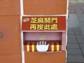 20131117_三峽_新北市客家文化園區:P1760946(001).jpg