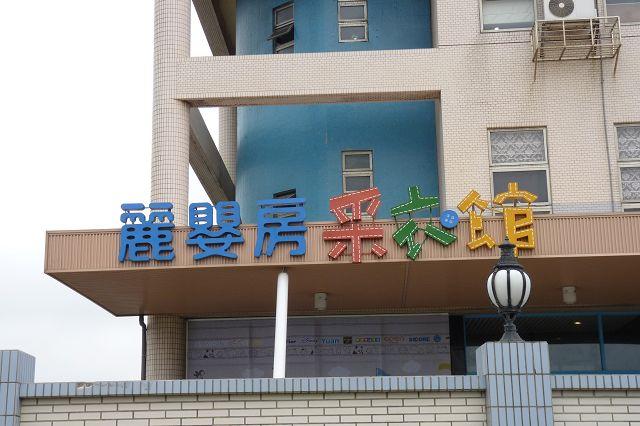 20120128_竹圍_麗嬰房采衣館:P1240053(001).jpg