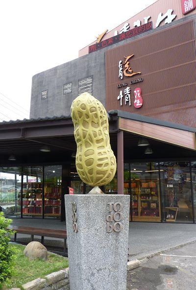 20130609_龍潭_龍情花生糖:P1610267(001).jpg