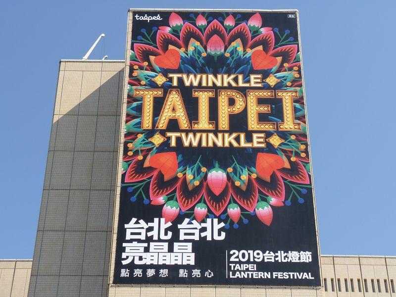 20190207_台北市_2019台北光之饗宴:2019-02-07 13-30-59(001).jpg