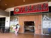 20131117_三峽_新北市客家文化園區:P1760945(001).jpg