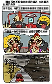 以前到現在的漫畫:偷走未來的國光石化1.jpg