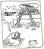 以前到現在的漫畫:放生的真相1.jpg