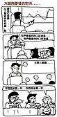 以前到現在的漫畫:絕地學院的論文口試1.jpg