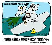 以前到現在的漫畫:穿輻射防護衣的灰面鷲1.jpg