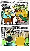 以前到現在的漫畫:大埔阿嬤跟魔神仔1.jpg