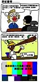 以前到現在的漫畫:輻射塵與小木偶...jpg