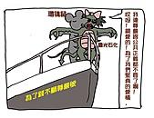 以前到現在的漫畫:環鴇鼠與國光石化1.jpg