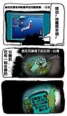 以前到現在的漫畫:兩國地震預警系統的差別.jpg