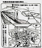 以前到現在的漫畫:高鐵的早鳥優惠專案1.jpg