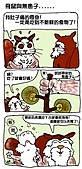 以前到現在的漫畫:飛鼠與無患子....jpg
