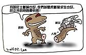 以前到現在的漫畫:壯士斷腕還是斷尾求生1.jpg
