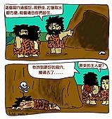 以前到現在的漫畫:史前人類的房事....jpg
