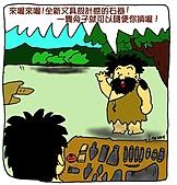 以前到現在的漫畫:石器的聯想1.jpg