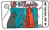 以前到現在的漫畫:活蝦俱樂部1.jpg