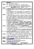 104產投職訓:104上半年招生簡章(書狀撰寫)2.jpg