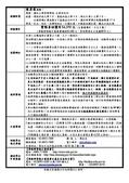 103產投職訓:103下半年在職勞工訓練招生簡章(背面).jpg