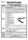 103產投職訓:103下半年在職勞工訓練招生簡章(正面)..jpg