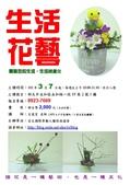 103社區成長課程:生活花藝DIY1030307.jpg