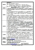 104產投職訓:職場生活法律實務運用班2.jpg