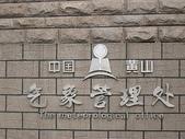 皖南~黃山(1):IMG_0056.JPG