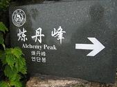 皖南~黃山(1):IMG_0057.JPG