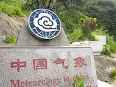 皖南~黃山(1):IMG_0039.JPG