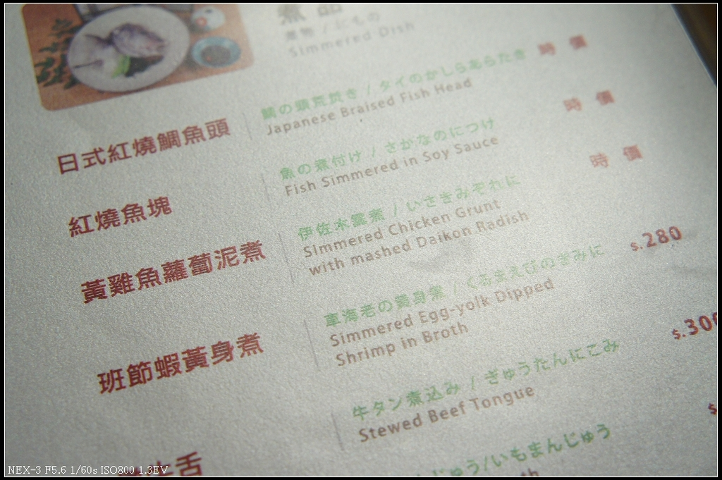 堂壽司3訪:20.jpg
