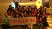 文心里周年慶活動:20120928202144(1).jpg