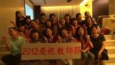 9/28教師節聯誼:20120928202144(2).jpg