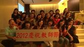 9/28教師節聯誼:20120928202144(3).jpg
