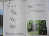 詩集 3  詩鄉情韻:IMG_2490.JPG