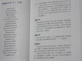 詩集 3  詩鄉情韻:IMG_2492.JPG