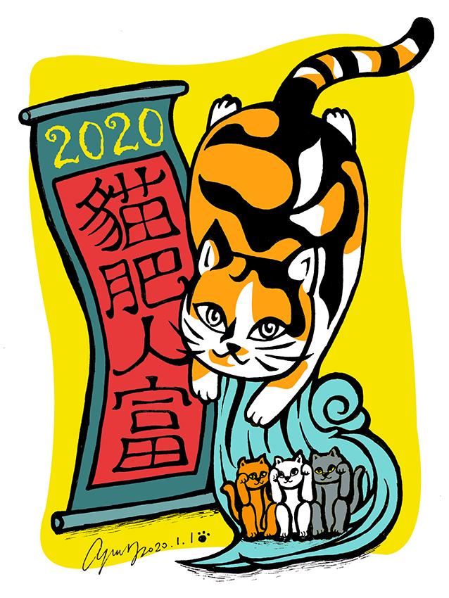 手繪創作:2020-貓肥人富-s.jpg