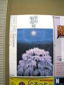 970411東京國立近代美術館:970411-3