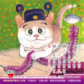 手繪創作:AppleBear-2月月曆