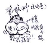手繪創作:腹斑蛙.jpg