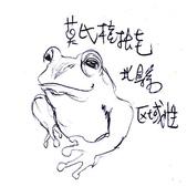 手繪創作:莫氏樹蛙