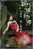 ※Music※20100329新綠初啼in靜宜大學:1199640627.jpg